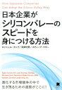 日本企業がシリコンバレーのスピードを身につける方法 [ ロッシェル・カップ ]