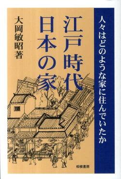 江戸時代日本の家