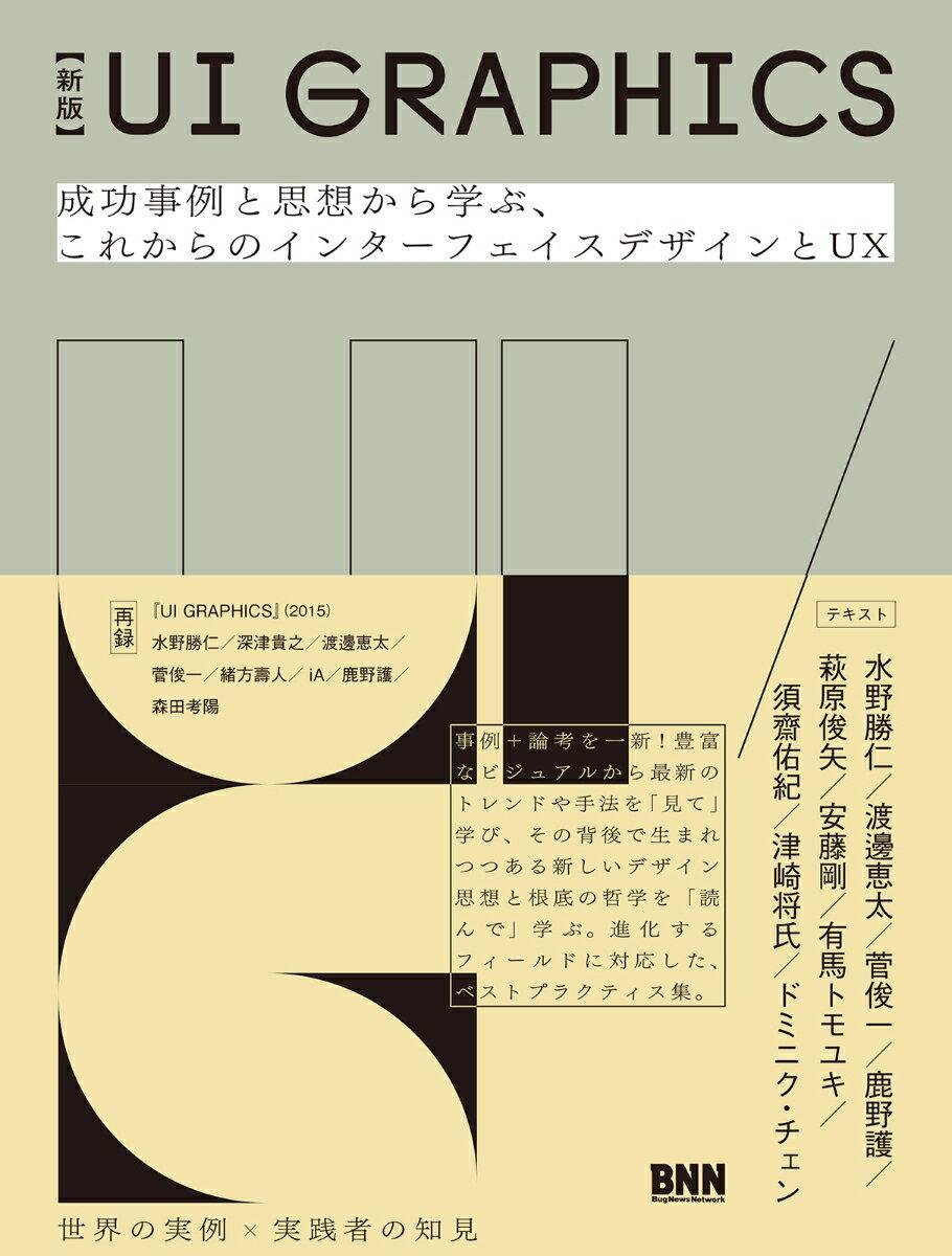 【新版】UI GRAPHICS 成功事例と思想から学ぶ、これからのインターフェイスデザインとUX [ 安藤剛 ]