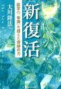 新復活 医学の「常識」を超えた奇跡の力 (OR BOOKS) [ 大川隆法 ]