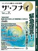 ザ・フナイ(vol.141(2019年7月)