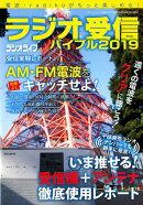 ラジオ受信バイブル(2019)