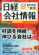 日経 会社情報 2015年 10月号 [雑誌]