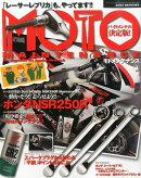 MOTO MAINTENANCE (モトメンテナンス) 2015年 10月号 [雑誌]
