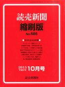 読売新聞縮刷版 2015年 10月号 [雑誌]