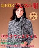 毎日輝くミセスの服 2015年 10月号 [雑誌]