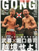 GONG (ゴング) 格闘技 2015年 10月号 [雑誌]