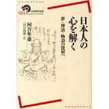 日本人の心を解く (岩波現代全書)