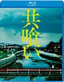 共喰い【Blu-ray】