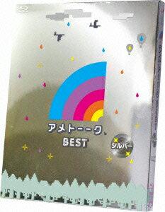 アメトーーク BEST シルバー【Blu-ray】 [ 雨上がり決死隊 ]