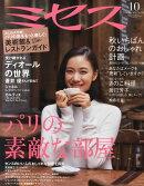 ミセス 2015年 10月号 [雑誌]