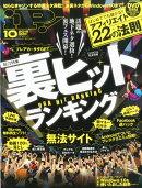 iP! (アイピー) 2015年 10月号 [雑誌]