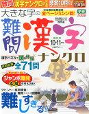 大きな字の難問漢字ナンクロ 2015年 10月号 [雑誌]