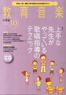 教育音楽 小学版 2015年 10月号 [雑誌]