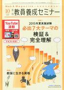 教員養成セミナー 2015年 10月号 [雑誌]