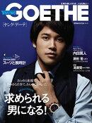 young GOETHE (ヤングゲーテ) 2015年 10月号 [雑誌]