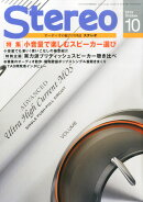 stereo (ステレオ) 2015年 10月号 [雑誌]
