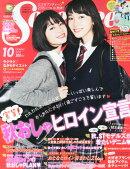 SEVENTEEN (セブンティーン) 2015年 10月号 [雑誌]