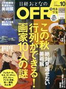 日経おとなの OFF (オフ) 2015年 10月号 [雑誌]