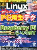 日経 Linux (リナックス) 2015年 10月号 [雑誌]