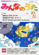 NHK みんなのうた 2015年 10月号 [雑誌]