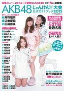 AKB48じゃんけん大会 公式ガイドブック2015 2015年 10/10号 [雑誌]