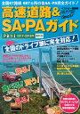 高速道路&SA・PAガイド2017-2018年最新版 [ ベストカー ]