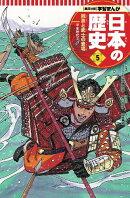 院政と武士の登場 学習まんが 日本の歴史(5)