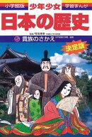 日本の歴史 貴族のさかえ