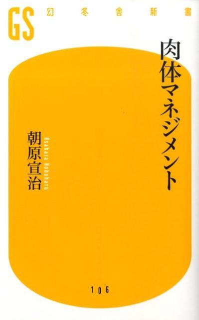 肉体マネジメント (幻冬舎新書) [ 朝原宣治 ]