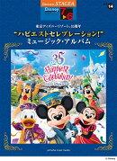 """STAGEA ディズニー 7〜6級 Vol.14 東京ディズニーリゾート(R)35周年 """"ハピエストセレブレーション!"""" ミュージック…"""