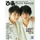 ぴあMovie Special(2019 Autumn) 『ブラック校則』佐藤勝利&高橋海人/秋映画特集号 (ぴあMOOK)