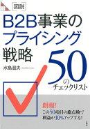 図説 B2B事業のプライシング戦略
