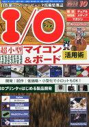 I/O (アイオー) 2015年 10月号 [雑誌]