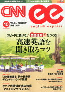 CNN ENGLISH EXPRESS (イングリッシュ・エクスプレス) 2015年 10月号 [雑誌]