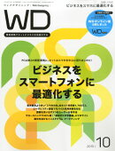 Web Designing (ウェブデザイニング) 2015年 10月号 [雑誌]
