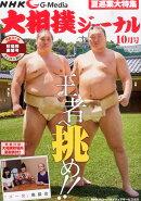 NHK大相撲ジャーナル 2015年 10月号 [雑誌]