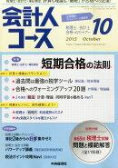 会計人コース 2015年 10月号 [雑誌]
