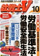 社労士V 2015年 10月号 [雑誌]