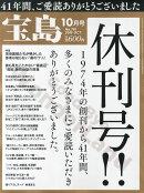 宝島 2015年 10月号 [雑誌]
