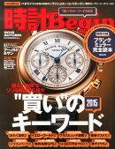 時計 Begin (ビギン) 2015年 10月号 [雑誌]