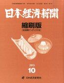 日本経済新聞縮刷版 2015年 10月号 [雑誌]