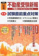 不動産受験新報 2015年 10月号 [雑誌]