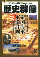 歴史群像 2015年 10月号 [雑誌]