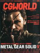 CG WORLD (シージー ワールド) 2015年 10月号 [雑誌]