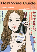 Real Wine Guide (リアルワインガイド) 2015年 10月号 [雑誌]