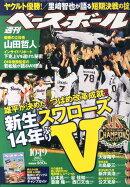 週刊 ベースボール 2015年 10/19号 [雑誌]