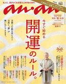 an・an (アン・アン) 2015年 10/7号 [雑誌]