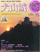 週刊 名城をゆく 2015年 10/27号 [雑誌]