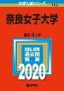 奈良女子大学 2020年版;No.119 (大学入試シリーズ) [ 教学社編集部 ]